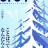 2004年2月号   No.92:目次