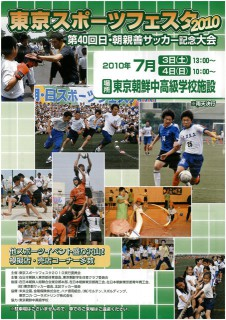 東京スポーツフェスタ2010