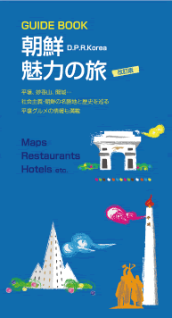 ガイドブック「朝鮮魅力の旅 (2012)」