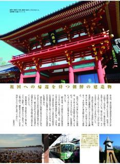 電子レットブック(もう一つの旅2011)