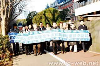 2月17日、提訴のあと東京地裁前でアピールする東京朝高関係者や弁護団、支援者たち