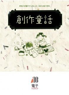 電子ブックレット「創作童話」