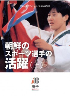 朝鮮のスポーツ選手の活躍(上)表紙
