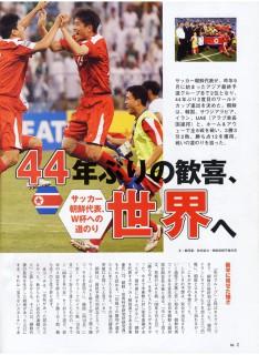 朝鮮のスポーツ選手の活躍(上)
