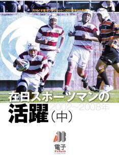 電子ブックレット「在日スポーツマンの活躍(中)」
