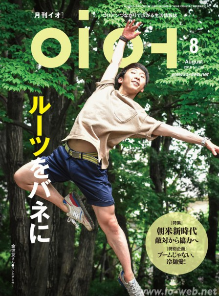 cover_201808