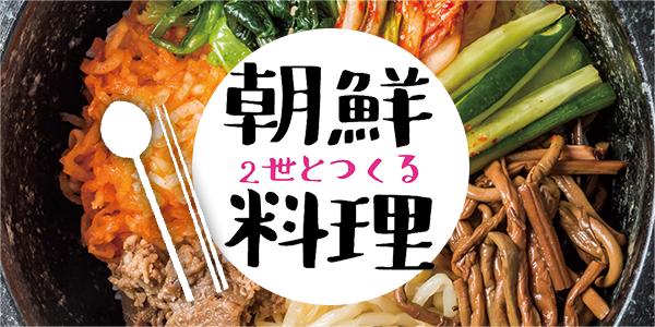 2世と作る朝鮮料理
