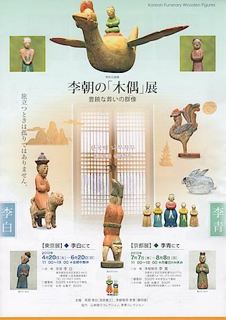 李朝の「木偶」展