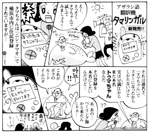 漫画「アザラシ語翻訳機タマリンガル」