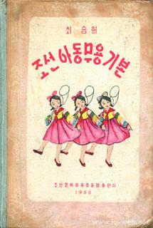崔承喜の著作「朝鮮児童舞踊基本」