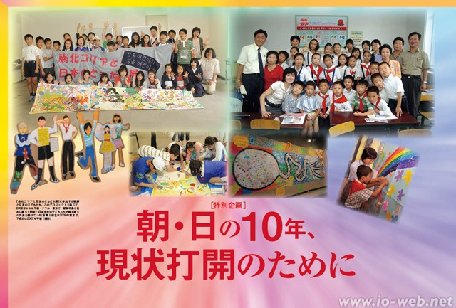 「南北コリアと日本のともだち展」に参加する朝鮮と日本の子どもたち。このプロジェクトを通じて、2002年からは平壌・ソウル・東京で、朝鮮半島と日本に暮らす朝鮮・日本学校の子どもたちが絵を通じた交流を続けている