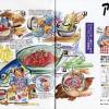 創刊当初に人気だった料理の連載「アッパ作って!」
