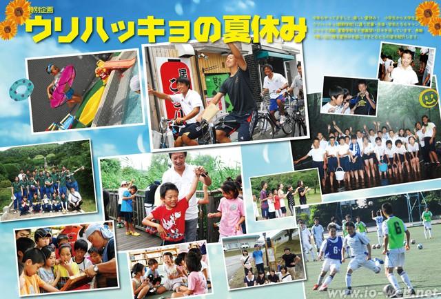 urihakkyo_summer vacation