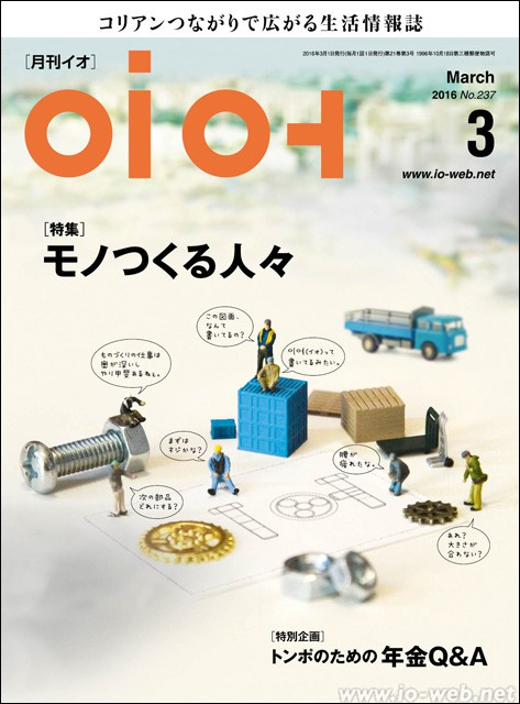 cover_201603