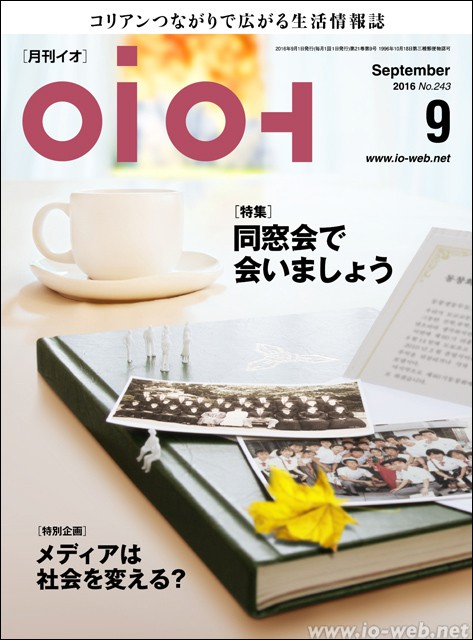 cover_201609