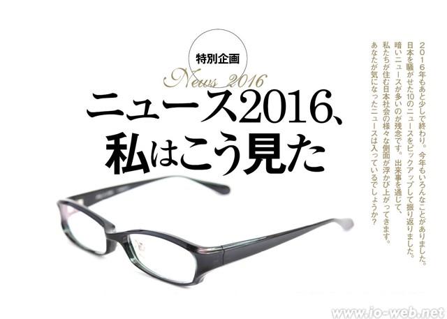 tokubetu201612