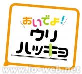 oideyo_urihakkyo_rogo