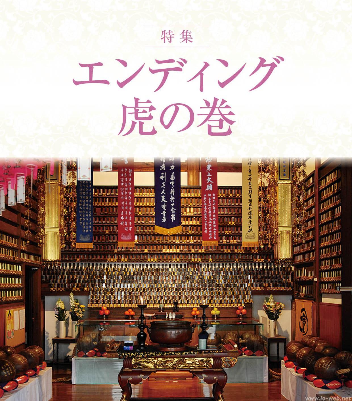 toukokuji_hondou