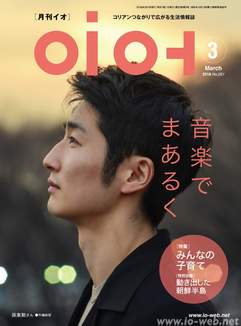 cover_201803