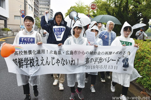 20180513hiroshima-parade