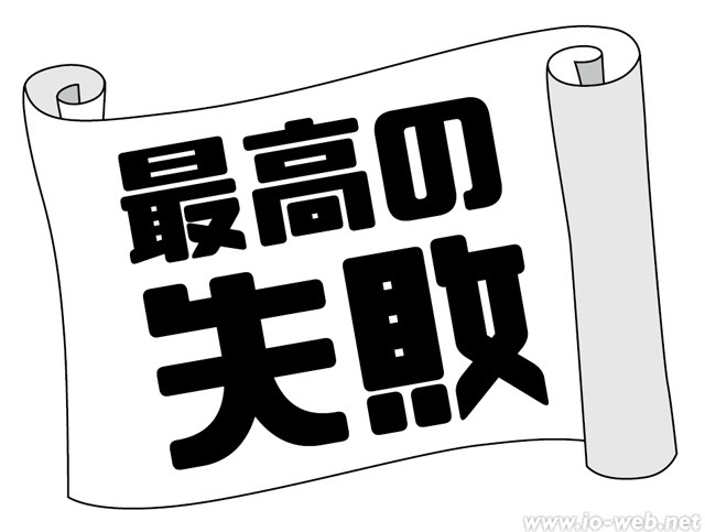 saikounosippai_logo