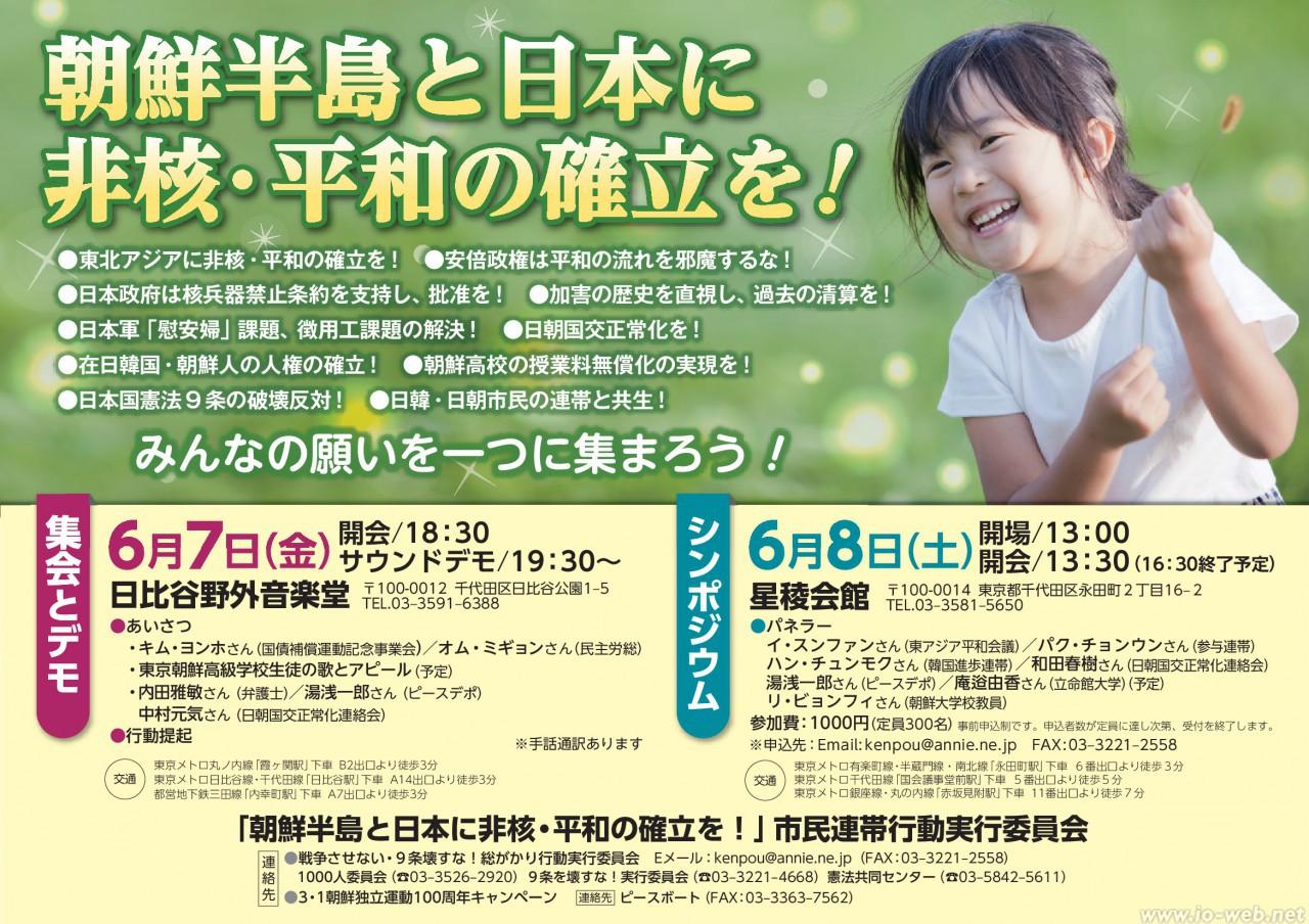 20190607hikaku-heiwa