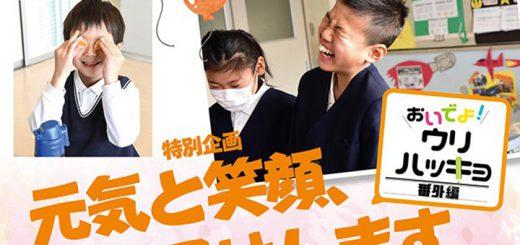 朝鮮学校の元気と笑顔