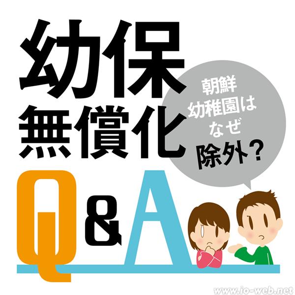 幼保無償化Q&A―朝鮮幼稚園はなぜ...