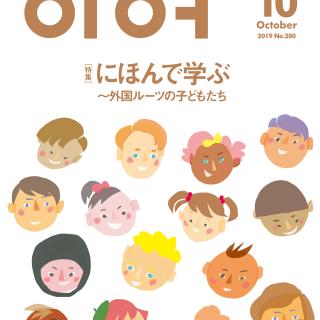 201910_hyousi